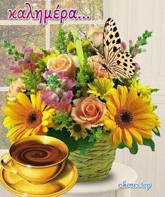 Όμορφη καλημέρα σε όλους με όμορφες eikones.top...! GIFs - eikones top Good Morning, Decoupage, Table Decorations, Smiley, Plants, Garden, Buen Dia, Emoticon, Bonjour