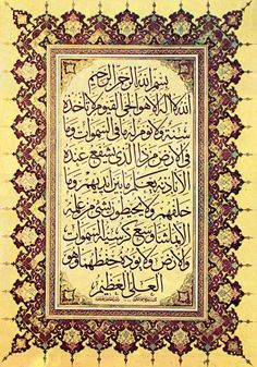 Al kursi -verse- by on DeviantArt Islamic Art Calligraphy, Caligraphy, Ayatul Kursi, Angels And Demons, Picture Wall, Islamic Quotes, Quran, Vintage World Maps, Religion