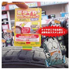 タイヤのことならオートバックスへ!! 夏のドライブで摩耗したタイヤは危険です。 タイヤのセルフチェックシートを使えば、摩 耗レベルがわかります!セルフチェックシー トはオートバックス各店で無料配布中! 店舗スタッフまでお気軽にお問い合わせくだ さい。  ぜひ、オートバックスへ☆ ご来店お待ちしてま〜す(^o^)/* ニューマチナト店 http://bit.ly/1jJQKGX ニュー小禄店 http://bit.ly/1pw38To ニュー北谷店 http://bit.ly/1nLIUR5 ニュー具志川店 http://bit.ly/1lMyJdQ