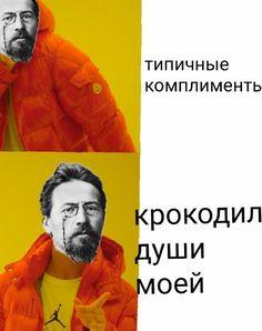 Russian Literature, Classic Literature, Cartoon Memes, Funny Memes, Wireframe, Hello Memes, Happy Memes, Russian Memes, Vocabulary List