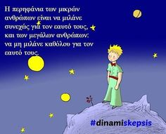 Wise words from Le Petit Prince Little Prince Quotes, The Little Prince, What Is Essential, Greek Quotes, Picture Quotes, Quote Pictures, Wise Words, Favorite Quotes, Me Quotes