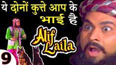 Alif Laila - अलिफ लैला प्रकरण 9 - alif laila Full Episode 9 - ये दोनों क... Alif Laila, Full Episodes, Youtube, Youtubers, Youtube Movies