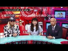 水曜日のダウンタウン 2015年6月10日 20150610 フル - YouTube https://www.youtube.com/watch?v=afhZTP7qxLc