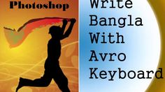 How to Write Bangla photoshop with Avro keyboard (bangla tutorial)