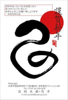 Japanese New Years card. Year of hebi (snake)