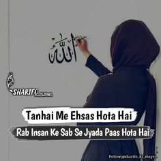 Hassanツ Secret Love Quotes, Love Quotes Poetry, Romantic Love Quotes, Imam Ali Quotes, Allah Quotes, Quran Quotes, Islamic Love Quotes, Muslim Quotes, Religious Quotes