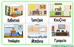Greek Language, Greek Alphabet, Activities For Kids, Gallery Wall, Floor Plans, House Design, Education, Children, Frame