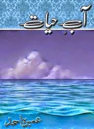 Aab e Hayat Novel Complete is a book of Umera Ahmed. It is a great novel which is a sequel of Peer e Kamil. Umera Ahmed is a great novelist and writer. Free Novels, Novels To Read, Free Pdf Books, English Books Pdf, Poetry Books, Book Publishing, Reading Online, Book Format, Artificial Intelligence