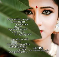Love Tamil Love Quotes, God, Movie Posters, Movies, Dios, Films, Film Poster, Cinema, Allah