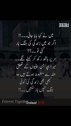 Muslim Quotes, Religious Quotes, Urdu Quotes, Poetry Quotes, Wisdom Quotes, Islamic Quotes, Quotations, Me Quotes, Qoutes