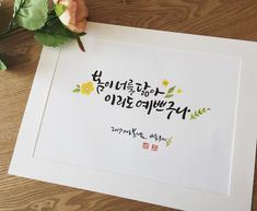 Korea Quotes, Doodle Lettering, Caligraphy, Best Quotes, Baby Gifts, Doodles, Watercolor, Fonts, Illustration