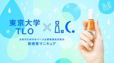 i.c. 東京大学TLO × i.c. 女性のための水ベース&美容液成分配合 新感覚マニキュア
