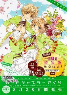 Nakayoshi's 60th Anniversary Edition of Cardcaptor Sakura Volume 9