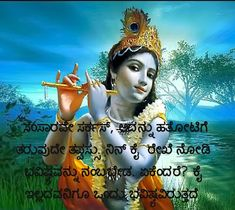 kavana Love Quotes In Kannada, Inspiring Quotes About Life, Inspirational Quotes, Tiger Quotes, Love Failure Quotes, Good Morning Images Flowers, Morning Quotes For Him, Saving Quotes, Gita Quotes