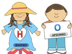 Work Activities, Alphabet Activities, Infant Activities, Learn Greek, Greek Language, Greek Alphabet, Letters And Numbers, Happy Kids, Speech Therapy