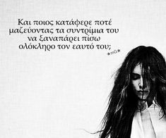 Image about greek quotes in by Kwn on We Heart It Greek Quotes, Find Image, We Heart It, Love Quotes, How To Get, Words, Qoutes Of Love, Quotes Love, Quotes About Love