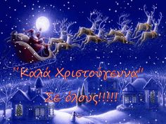 2015 Christmas Night present; it's the first full moon in 30 years! Christmas Night, Christmas And New Year, Christmas Crafts, Christmas Decorations, Gifs, Greek Language, Progressive Rock, Full Moon, Happy New Year