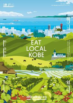 poster | Eat Local Kobe — Gaku Nakagawa
