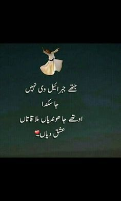 My Pin About Shab e meraj sharif Poetry Quotes In Urdu, Sufi Quotes, Urdu Poetry Romantic, Love Poetry Urdu, Islamic Quotes, Qoutes, Urdu Quotes, Poetry Text, Nice Poetry