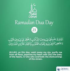 Ramadan dua 23