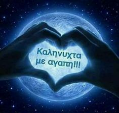 Kalinihta with love Love Will Find You, My Love, Good Night, Good Morning, Greek Language, Night Wishes, Happy Sunday, Grief, Picture Quotes