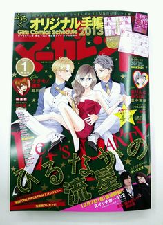 Hirunaka no Ryuusei ❤  Love this cover the most