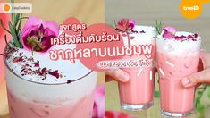 Milk Tea Recipes, Iphone Lockscreen Wallpaper, Juice Smoothie, Diet Recipes, Drinking, Coffee, Food, Essen, Kaffee