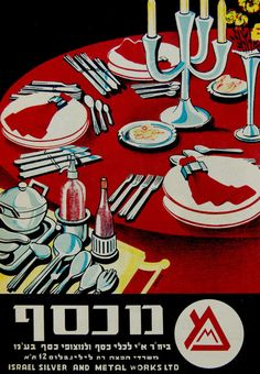 1940 ORIGINAL Advertising JEWISH POSTER Israel JUDAICA Hebrew SILVERWARE Plates | eBay