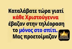 Funny Greek Quotes, Just In Case, Minions, Funny Jokes, Lol, Words, Humor, Good Morning, The Minions