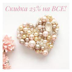 А у нас начинается беспрецедентная акция!! С сегодняшнего дня и до конца февраля мы раздаём свои прекрасные украшения со скидкой 25% На все-все-все на страничке @shantual_shop (цены указаны без учета скидки!) Или на сайте www.shantual.ru в корзине введите промокод SALE25 и увидите цену со скидкой! • Да, кстати, это последняя в этом году распродажа на все с такой огромной скидкой!⭐️ Поэтому кто ждал знака свыше - это он! Нужно брать!! Все о доставке и оплате читайте @...
