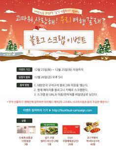 이벤트 | 2014년 한 해 결산!! 대한민국 구석구석 블로그 스크랩 이벤트  http://blog.naver.com/korea_diary/220218301499