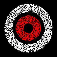 , an art print by Ismael Dayag Calligraphy Wallpaper, Arabic Calligraphy Art, Islamic Art Pattern, Pattern Art, Chicano Lettering, Calligraphy For Beginners, Creative Typography, Illusion Art, Renaissance Art