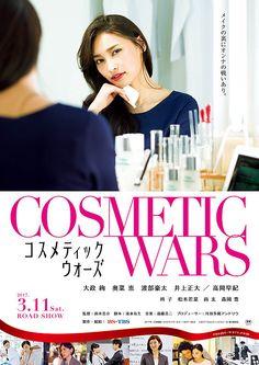 Cosmetic Wars / Kosumetikku Uozu / コスメティックウォーズ (2017) - Japanese Movie