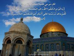 أرض المسجد الأقصى في القرآن الكريم   ______________________  #البوابات_لأ #اغضب_للأقصى #القدس #المسجد_الأقصى #فلسطين #سورةوصورة #اسلام #اسلاميات #القران