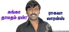 http://cinema.dinamalar.com/tamil-news/21546/cinema/Kollywood/Raghava-lawrence-relpies-why-Muni-3-Ganga-movie-delay.htm கங்கா தாமதம் ஏன்? ராகவா லாரன்ஸ் விளக்கம்!