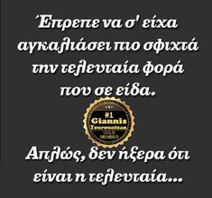 I Still Miss You, Greek Quotes, Wish, Angel, Thoughts, Humor, Words, Humour, Funny Photos