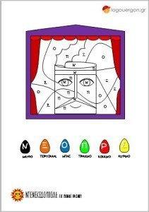 Λογοθεραπεία Εργοθεραπεία Ειδική αγωγή - εκπαιδευτικές σελίδες
