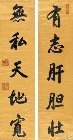 雍正  書聯 Calligraphy Words, How To Write Calligraphy, Beautiful Calligraphy, Caligraphy, Chinese Quotes, Chinese Words, Chinese Symbols, Font Art, Chinese Typography