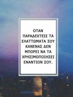 Greek Quotes, Great Words, Letter Board, Feel Good, Philosophy, Real Life, Confidence, Feelings, Sayings