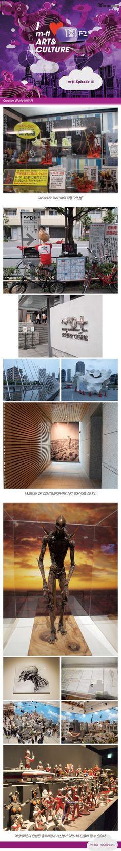 M-Fi《Episode》∥ Art & Culture // WORLD WIDE :: Creative World - JAPAN : 네이버 블로그