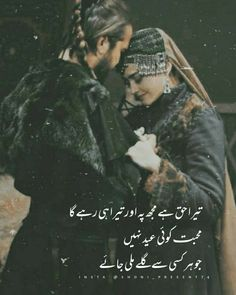 Special Love Quotes, Meaningful Love Quotes, Rumi Love Quotes, Sexy Love Quotes, First Love Quotes, Love Quotes Poetry, Muslim Love Quotes, Couples Quotes Love, Love Picture Quotes