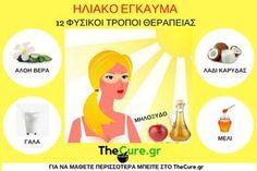 Πως να θεραπεύσετε το έγκαυμα από τον ήλιο με φυσικούς τρόπους. #Υγεία #Δέρμα Chart, Health, Health Care, Salud