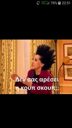 Series Movies, Tv Series, Funny Greek Quotes, Greeks, Tvs, Movie Tv, Comedy, Have Fun, Cinema