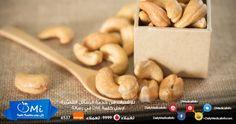 #فوائد #الكاجو الصحية المتعددة لمختلف الأمراض .. و لمرضى #السكري أيضاً http://www.dailymedicalinfo.com/?p=15435 #صحة #كل_يوم #معلومة_طبية
