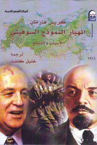 تحميل كتاب انهيار النموذج السوفيتي Pdf كريس هارمان Book Club Books, My Books, Middle East Map, Book Quotes, Reading, Free Ebooks, Egypt, Magazines, Archive
