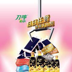 Jetso Magazine HK 著數情報: 刀嘜日日狂賞多重大抽奬,活動由2015年11月13日至2016年1月7日!