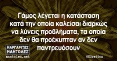 Greek Quotes, Funny Quotes, Lol, Humor, Laughing, Instagram, Photography, Photos, Funny Phrases