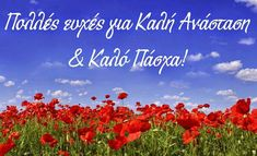 Paralia News- (Breaking News): Καλό Πάσχα Orthodox Easter, Greek Easter, Easter Greeting Cards, New Thought, Beautiful Islands, Happy Easter, Greece, Neon Signs, Christian