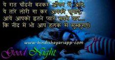 subh ratri images in hindi Good Night My Friend, Hindi Font, Shayari Status, Status Quotes, Image