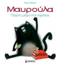 Παιδικά βιβλία για τις πρώτες μέρες στο νηπιαγωγείο και στο δημοτικό - Elniplex